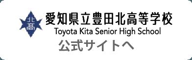 愛知県立豊田北高等学校公式サイトへ