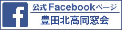 豊田北校同窓会公式Facebookページ