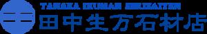 田中生万石材店