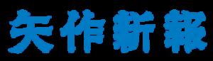 株式会社 矢作新報社